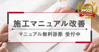 施工マニュアル作成・改善 マニュアル無料診断 受付中