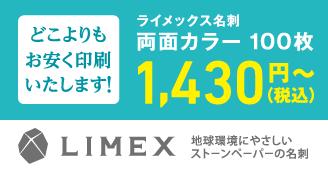 LIMEX|地球環境にやさしいストーンペーパー名刺