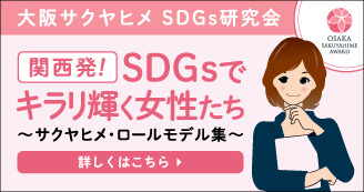 大阪サクヤヒメ SDGs研究会 関西発!SDGsでキラリ輝く女性たち~サクヤヒメ・ロールモデル集~