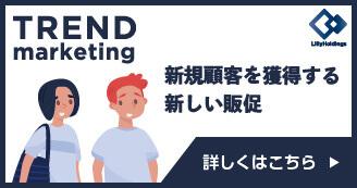 TREND marketing 新規顧客を獲得する新しい販促 詳しくはこちら