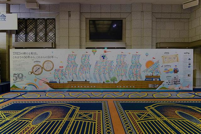 50周年の船出を祝う、夢パネル
