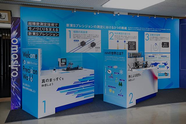 超精密測定技術を知る、社内展示スペース